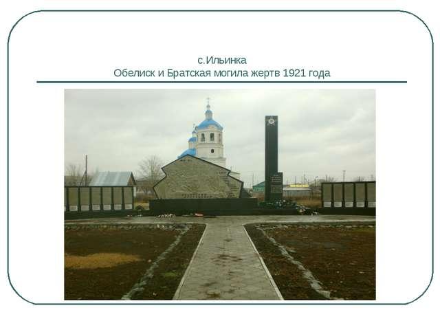 с.Ильинка Обелиск и Братская могила жертв 1921 года