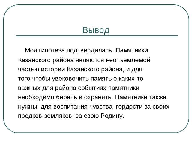 Вывод Моя гипотеза подтвердилась. Памятники Казанского района являются неотъе...