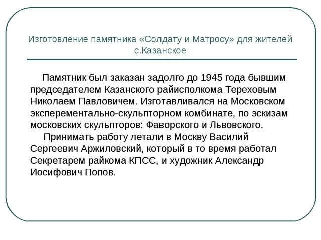 Изготовление памятника «Солдату и Матросу» для жителей с.Казанское Памятник б...