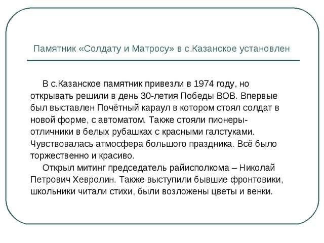 Памятник «Солдату и Матросу» в с.Казанское установлен В с.Казанское памятник...