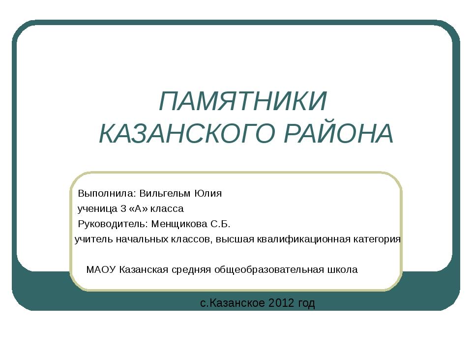ПАМЯТНИКИ КАЗАНСКОГО РАЙОНА Выполнила: Вильгельм Юлия ученица 3 «А» класса Ру...