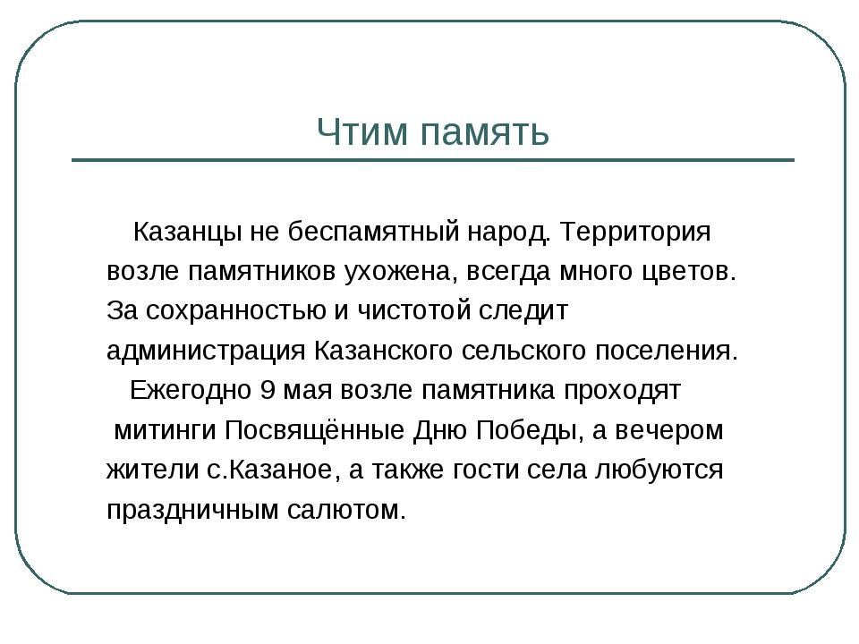 Чтим память Казанцы не беспамятный народ. Территория возле памятников ухожена...