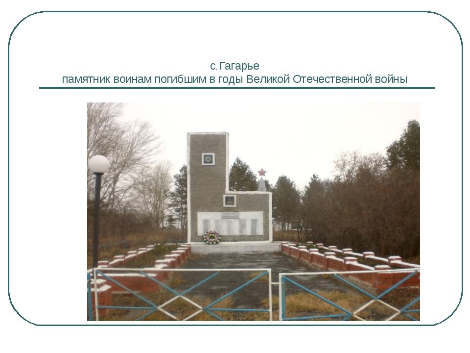 с.Гагарье памятник воинам погибшим в годы Великой Отечественной войны