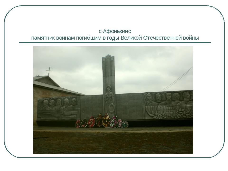 с.Афонькино памятник воинам погибшим в годы Великой Отечественной войны