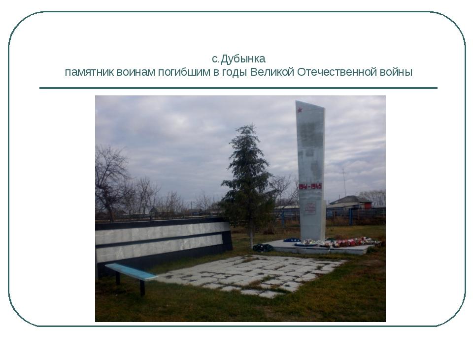 с.Дубынка памятник воинам погибшим в годы Великой Отечественной войны