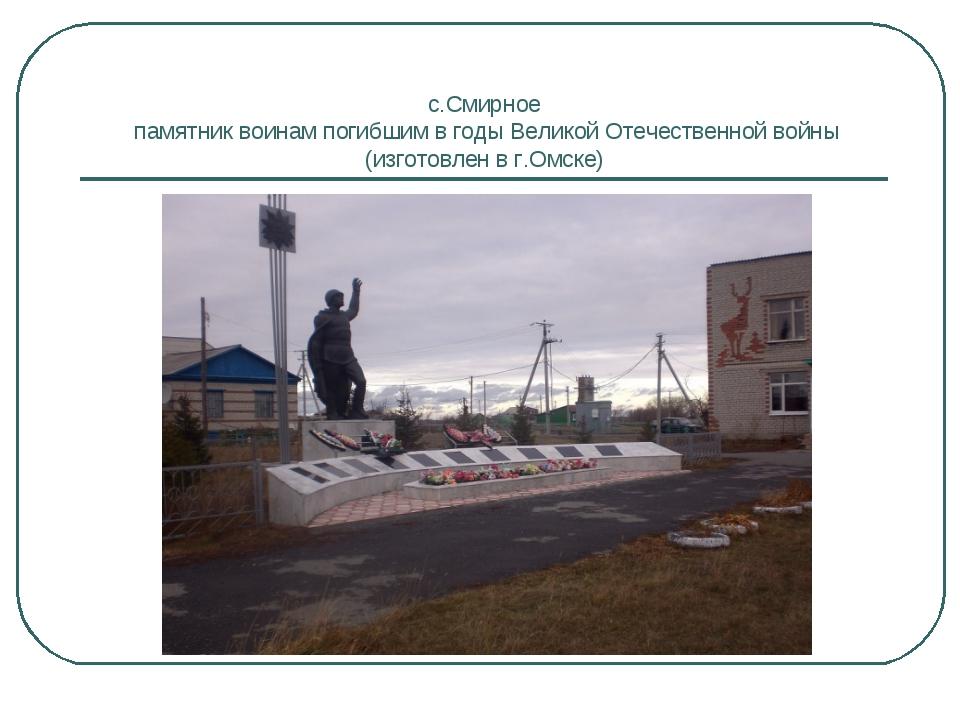с.Смирное памятник воинам погибшим в годы Великой Отечественной войны (изгото...