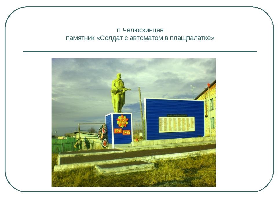 п.Челюскинцев памятник «Солдат с автоматом в плащпалатке»
