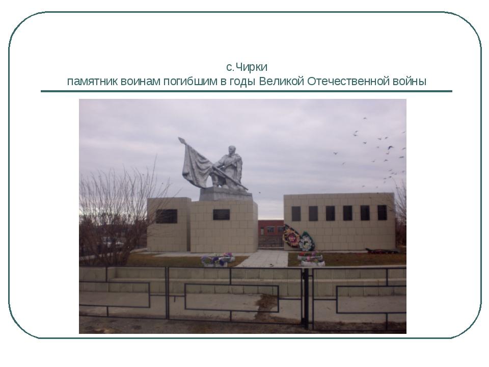 с.Чирки памятник воинам погибшим в годы Великой Отечественной войны