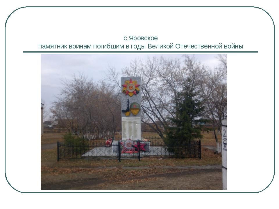 с.Яровское памятник воинам погибшим в годы Великой Отечественной войны