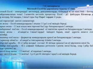 Үй тапсырмасы Microsoft Excel бағдарламасы туралы түсінік Microsoft Excel – э