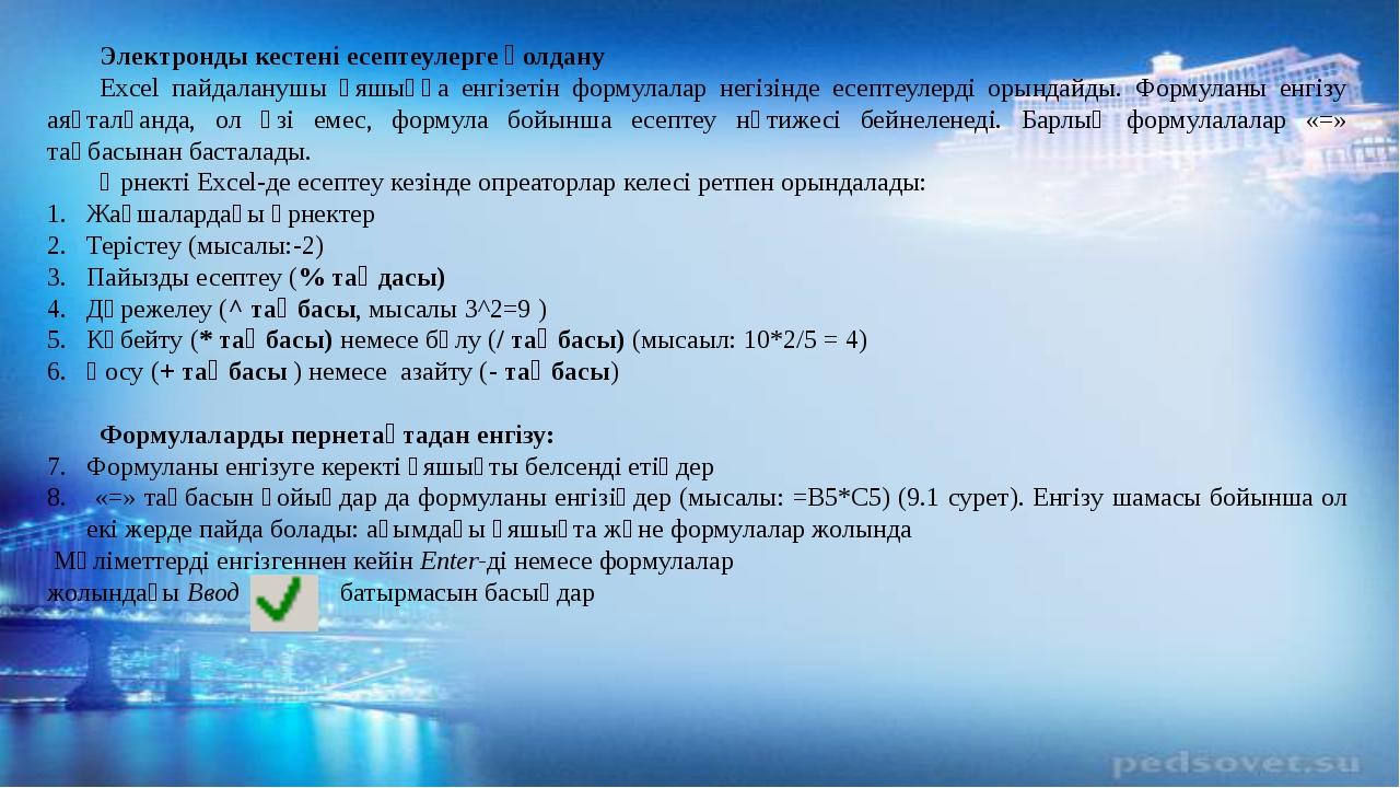 Электронды кестені есептеулерге қолдану Excel пайдаланушы ұяшыққа енгізетін ф...