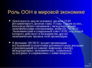 * * Роль ООН в мировой экономике Деятельность шести основных органов ООН регл