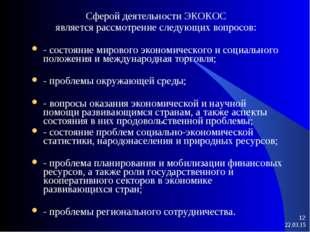 * * Сферой деятельности ЭКОКОС является рассмотрение следующих вопросов: - со