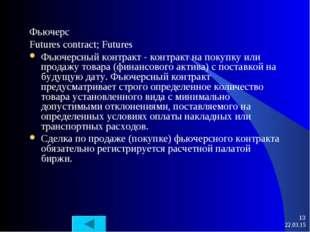 * * Фьючерс Futures contract; Futures Фьючерсный контракт - контракт на покуп