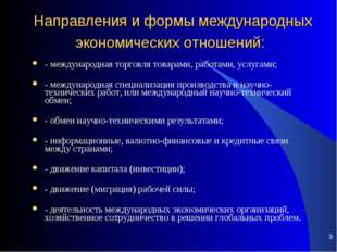 * Направления и формы международных экономических отношений: - международная