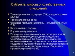 * Субъекты мировых хозяйственных отношений Транснациональные корпорации (ТНК)
