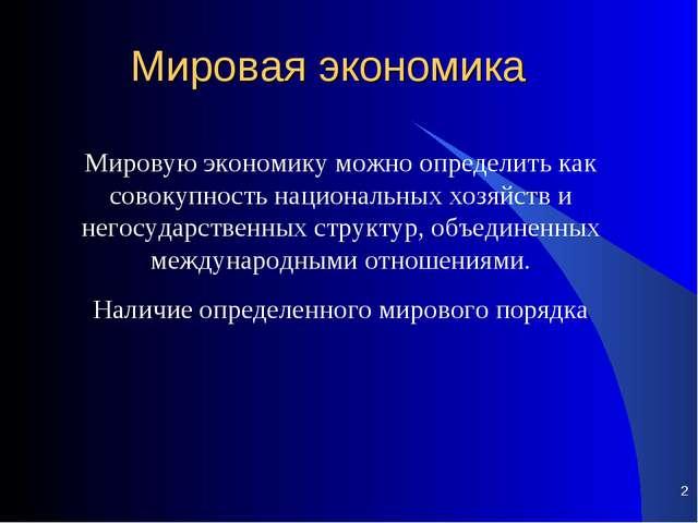 * Мировая экономика Мировую экономику можно определить как совокупность нацио...