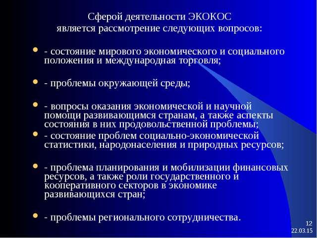 * * Сферой деятельности ЭКОКОС является рассмотрение следующих вопросов: - со...