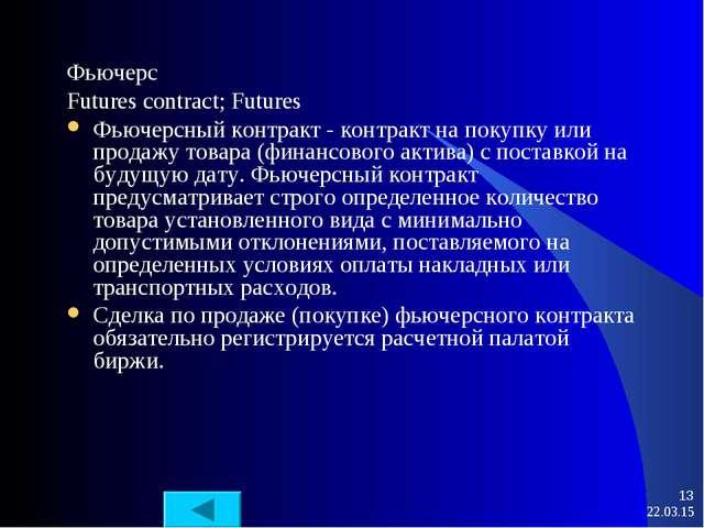* * Фьючерс Futures contract; Futures Фьючерсный контракт - контракт на покуп...