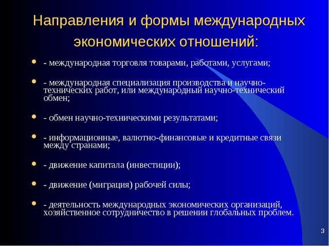 * Направления и формы международных экономических отношений: - международная...