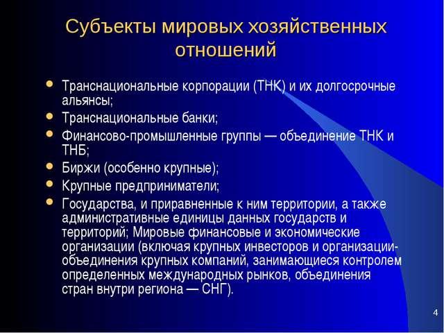 * Субъекты мировых хозяйственных отношений Транснациональные корпорации (ТНК)...