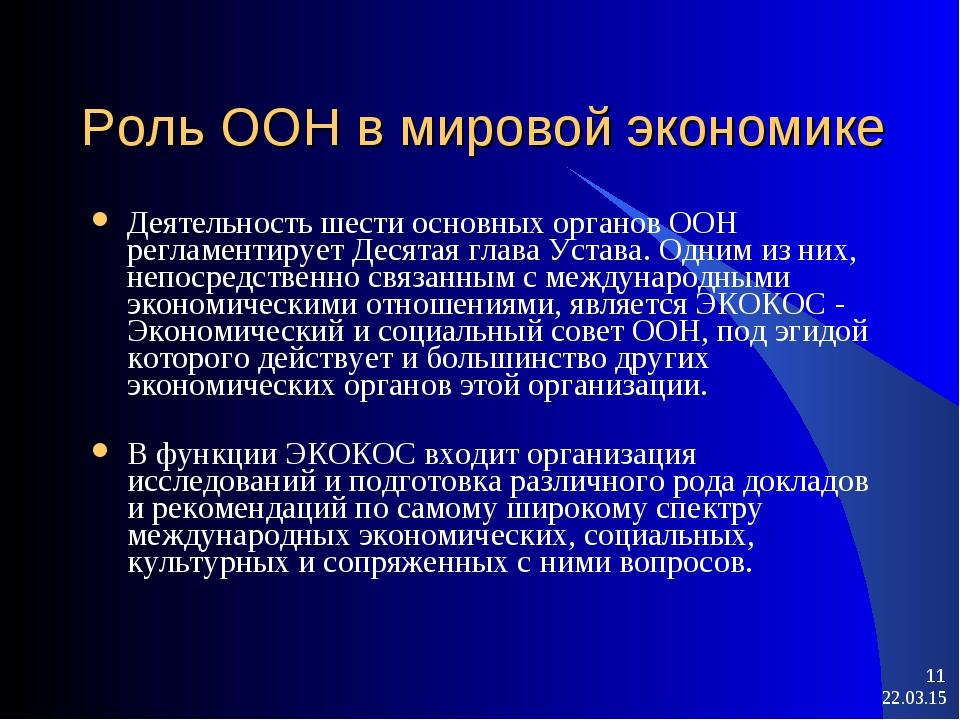 * * Роль ООН в мировой экономике Деятельность шести основных органов ООН регл...