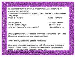Demonstrative Pronouns Указательные местоимения This/these That/those Местои