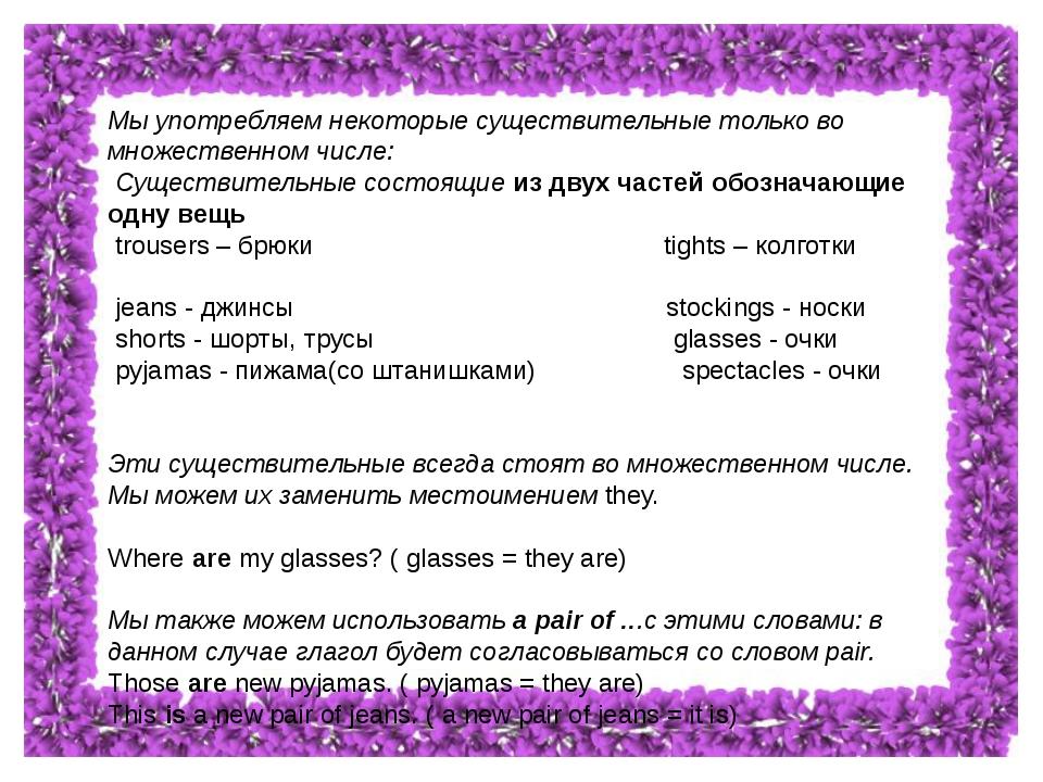 Demonstrative Pronouns Указательные местоимения This/these That/those Местои...