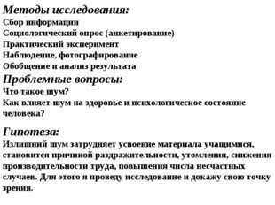 Методы исследования: Сбор информации Социологический опрос (анкетирование) Пр