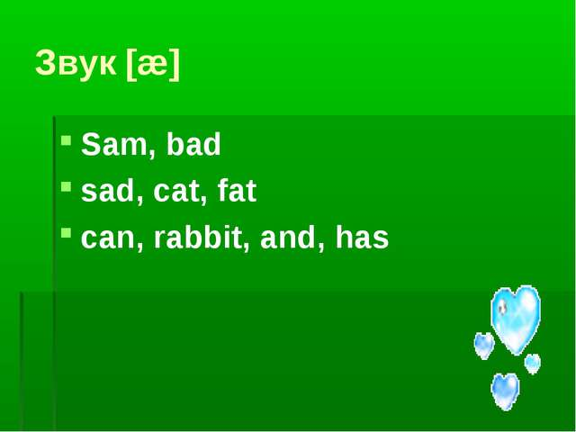 Звук [æ] Sam, bad sad, cat, fat can, rabbit, and, has