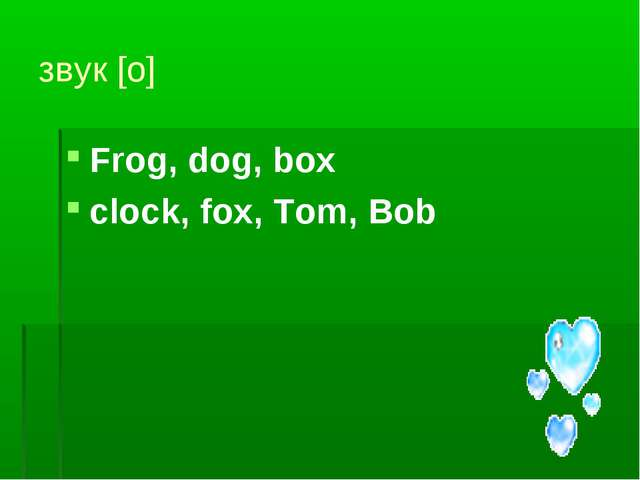 звук [o] Frog, dog, box clock, fox, Tom, Bob
