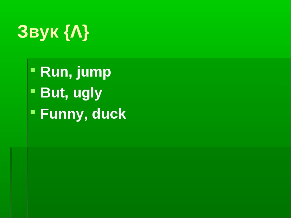 Звук {Λ} Run, jump But, ugly Funny, duck