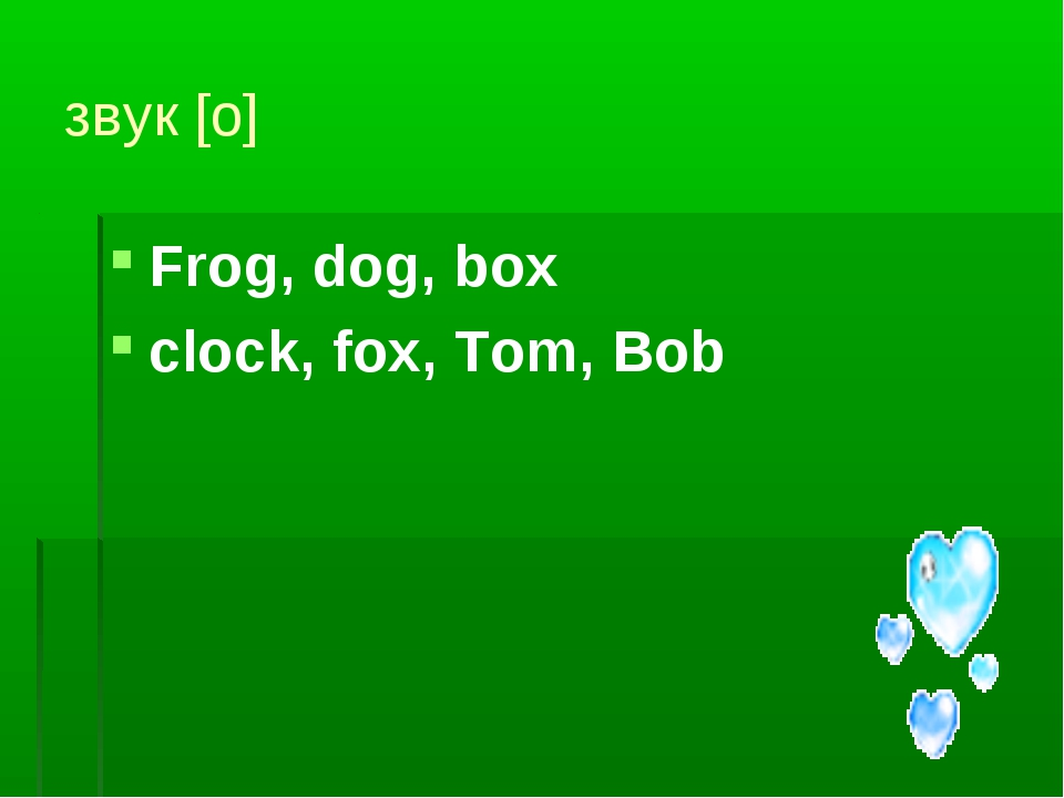 звук [o] Frog, dog, box clock, fox, Tom, Bob