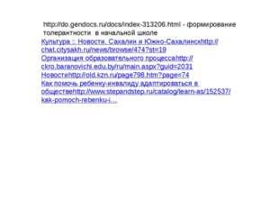 http://do.gendocs.ru/docs/index-313206.html - формирование толерантности в на