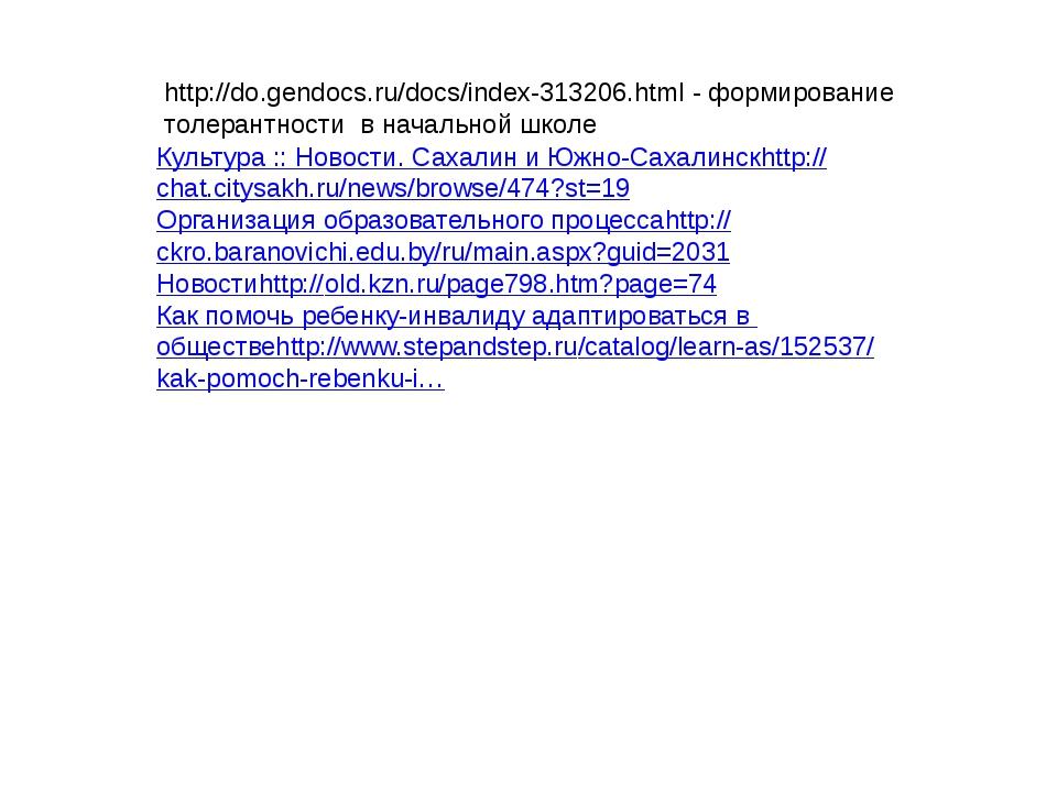 http://do.gendocs.ru/docs/index-313206.html - формирование толерантности в на...