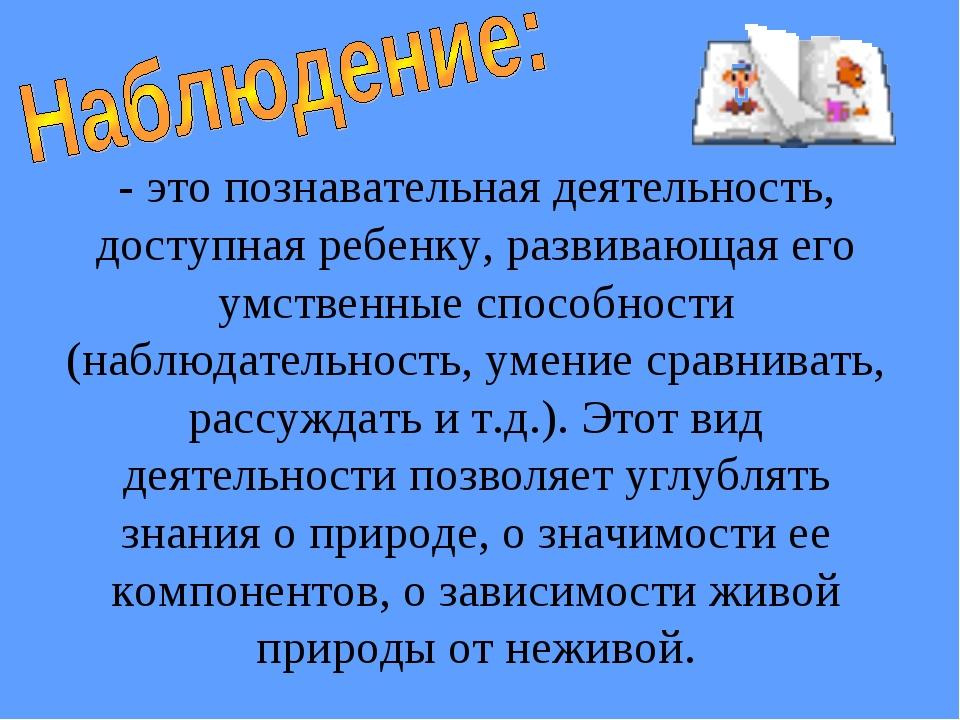 - это познавательная деятельность, доступная ребенку, развивающая его умствен...