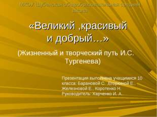 МКОУ Шубенская общеобразовательная средняя школа «Великий ,красивый и добрый…