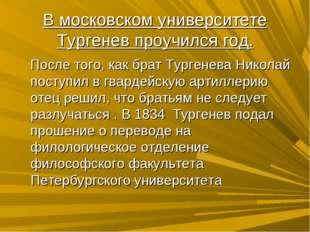 В московском университете Тургенев проучился год. После того, как брат Турген