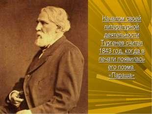 Началом своей литературной деятельности Тургенев считал 1843 год, когда в пе