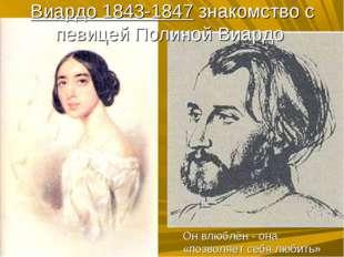 Виардо 1843-1847 знакомство с певицей Полиной Виардо Он влюблён - она «позвол