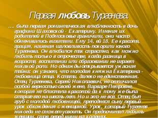 Первая любовь Тургенева. .... была первая романтическая влюбленность в дочь г
