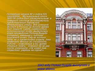 Петербург начала 40-х годов XIX столетия… Музыкальный сезон 1843-44 годов бы