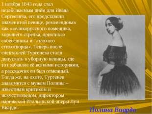 1 ноября 1843 года стал незабываемым днём для Ивана Сергеевича, его представи