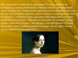 Для Тургенева Полина была красавица. И такого мнения он оставался до конца с