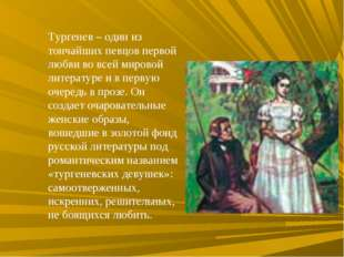 Тургенев – один из тончайших певцов первой любви во всей мировой литературе