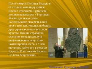 После смерти Полины Виардо в её столике нашли рукопись Ивана Сергеевича Турге