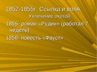 1852-1855г Ссылка и воля. Увлечение охотой. 1855- роман «Рудин» (работал 7 не