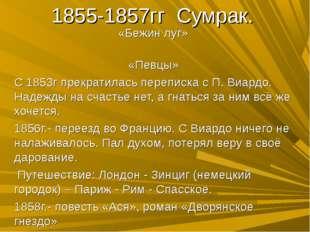 1855-1857гг Сумрак. «Бежин луг» «Певцы» С 1853г прекратилась переписка с П. В
