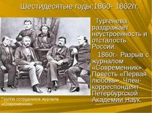 Шестидесятые годы:1860- 1862гг. Тургенева раздражает неустроенность и отстало