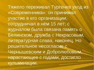 Тяжело переживал Тургенев уход из «Современника»: он принимал участие в его о
